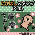 たかはしスタンプ(クマ)+少し秋田弁