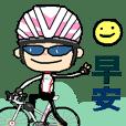 我的快樂單車日記 ( 動滋動滋 )