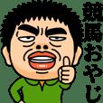 keibaoyaji