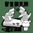 留言撲克牌No.3 心靈互通編 撲克牌妖精