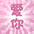 Love you-Super Madden