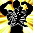 動く!一文字漢字スタンプ