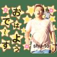 shu_toスタンプ☆