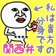 わたしはあなたのぶんしんです♡関西弁♡改