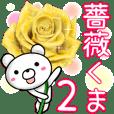 薔薇くま2