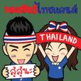 Cheer Thailand !