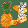 Everyday Taiwan Souvenir Vol.8