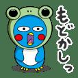 ペン太郎2 カエル日和