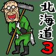 Grandfather of Hokkaido 3
