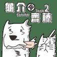 Kameke & Saito 2