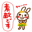namae from sticker haru keigo