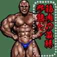 筋肉マッチョ メッセージスタンプ 6
