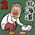 Granny in Hokkaido Prefecture 2