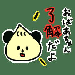 小籠包パンダちゃん おばあちゃん篇