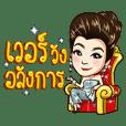Thai Cinderella