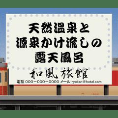 ローカル鉄道駅の看板(M)