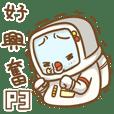 北爛的太空人 - P3