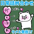 くま姫17〜日常詰め合わせパック〜