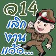 ตำรวจไทยใจสปอร์ต