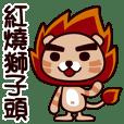 紅燒獅子頭