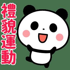 有禮貌的熊貓☆