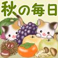 三毛猫ツインズ 秋の毎日