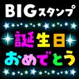 誕生日・お祝い BIGスタンプ