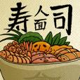 Man-Sushi
