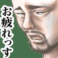 どアップ男8 【〜っす編】