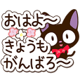 Sticker of Gentle Black Cat.(Long words)