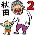 Granny in Akita Prefecture 2