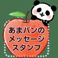あまパン【メッセージスタンプ】