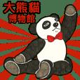 大熊猫博物馆 (繁体中文版)