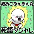 白丸 赤太郎36(死語ダジャレ編)