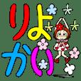 ひま子ちゃん54 超デカ文字で毎日挨拶!