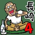 長崎弁じい 4