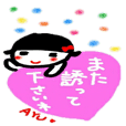 namae from sticker ayu keigo