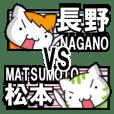 長野vs松本
