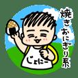 yaki-onigiri boy JOHNNY