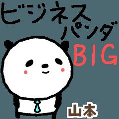 山本的可愛的熊貓業務大貼紙