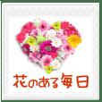 花のある毎日♥大人の気遣い