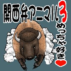 Kansai dialect Animal3