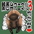 関西弁アニマル3