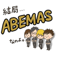 渋谷ABEMAS公式スタンプ