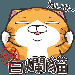 白爛貓超有事特展-限定貼圖☆復刻版☆