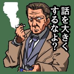 物わかりのいい刑事ヤマさん - L...