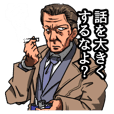 Mr.Yama the dirty detective