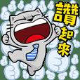 貓爪抓 -上班大大抓- Part.4