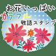 Flower road 2