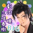 劇団暁★三咲春樹 BIGスタンプ